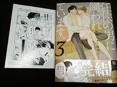 BL5月 アニメイト P付【任侠の男に飼われて〜�B】高瀬ろく 佐崎いま