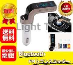 最新型☆音楽、通話Bluetooth FMトランスミッターシガーソケット