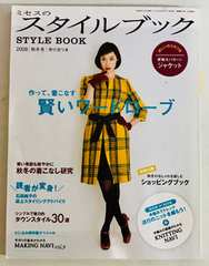 ミセスのスタイルブック2008秋冬号/クリックポスト配送可能