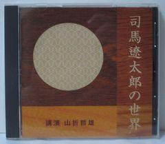 [NHK CD] 講演 山折哲雄 / 司馬遼太郎の世界