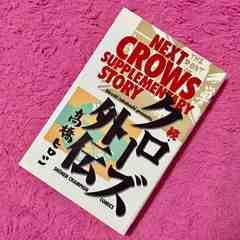 【続・クローズ外伝】高橋ヒロシ☆CROWS