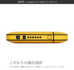 iQOS アイコス スキンシール 15