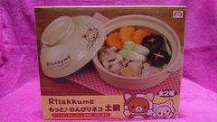 リラックマ もっと♪のんびりネコ 土鍋☆ピンク