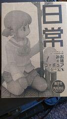 ★送込み♪『日常』みお+猪フィギュア