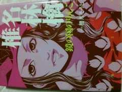 絶版【椎名林檎】鏡の国のりんご