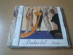 バルビエCD「Barbier first」(ZARD)栗林誠一郎、坂井泉水 廃盤