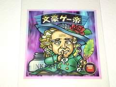 ☆ビックリマン2000 第2弾 文豪ゲー帝