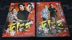 【DVD】あにき 2巻セット【レンタル落ち】