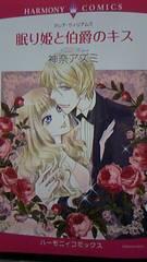ハーレクインコミック〓眠り姫と伯爵のキス〓神奈アズミ