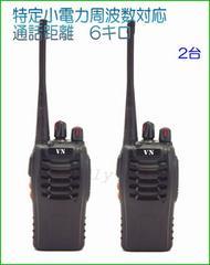 特定小電力 周波数 16ch 対応 トランシーバー 2台 新品