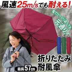 ★2本セット★送料込★折りたたみ傘 軽量&丈夫 ◇ 耐風傘/レッド