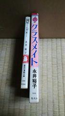 永井裕子 2冊