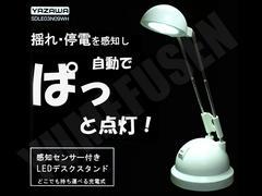 地震/停電の備えに◇ヤザワ停電・振動感知センサー付きLEDデスクスタンド 白