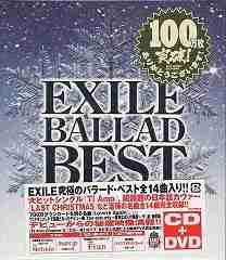 EXILE★BALLAD BEST★初回限定盤(CD+DVD)★未開封