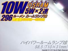 1球)10W#オスラム ハイパワールームランプLED S8.5 T10×31mm フィット フリード CR-V