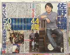 2017年9/30 日刊スポーツ サタジャニ★佐野瑞樹 屋良 松田元太