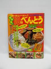 1807 超簡単!!10分べんとう350レシピ