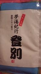 薬用入浴剤*日本の名湯*登別