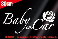 Baby in Car+Rose/ステッカー(白バラ薔薇3014