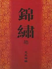刺青 参考本 錦繍 龍・鳳凰【タトゥー】