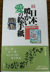 日本一暖かい愛の絵手紙 続