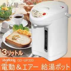 3リットル 電動&エアー 給湯ポット GD-UP300