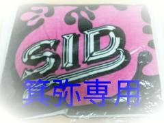 2009年「サクラサク」物販タオル◆黒×ピンク◆完売新品即決