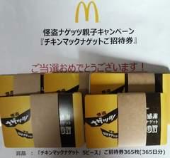 【10枚¥2000】マクドナルドナゲットご招待券