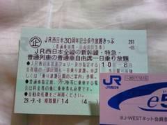 10/8日曜 JR西日本30周年記念乗り放題きっぷ☆即決有