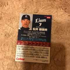 松井稼頭央 プロ野球チップスカード2018