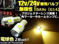 12V/24V兼用 極性なし トラック可!BA9s 6SMD LED 2個/電球色