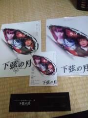 矢沢あい「下弦の月」ポストカード・クリアファイル・パンフレット他