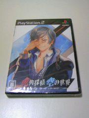即決 新品 PS2 死角探偵 空の世界 ドラマCD同梱版 / アドベンチャーゲーム