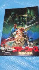 映画パンフレット『スター・ウォーズ』帝国の逆襲