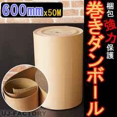 超丈夫/巻きダンボール(片ダン)600mm×50m 梱包 便利