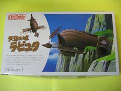 FineMolds(ファインモールド) 天空の城ラピュタ タイガーモス