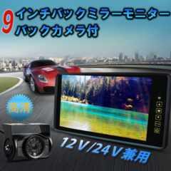 24V 9インチバックミラーモニター 赤外線 暗視 バックカメラ SET