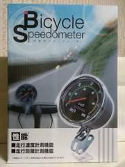 自転車スピードメーター