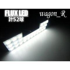 送料無料!ワゴンR MH21/22/23s用FLUX-LEDルーム球室内灯セット