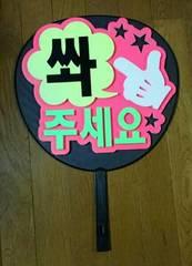 手作り 立体 うちわ K-POP 韓流グッズ BIGBANG 2NE1 韓国