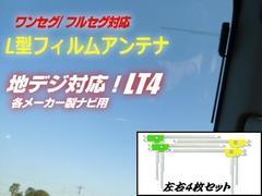 送料無料!高感度フィルムアンテナ4枚組/LT4/フルセグ・ワンセグ