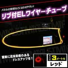 リブ付き EL ワイヤー チューブ レッド ファイバー テープ 12V エムトラ