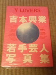 サイン付き 2001年 吉本 若手 芸人 写真集