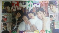 ふぉ〜ゆ〜◇8/12 日刊スポーツ Saturdayジャニーズ