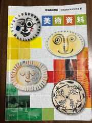 美術資料 北海道の美術 秀学社
