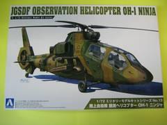 アオシマ 1/72 ミニタリーモデル No.13 陸上自衛隊 観測ヘリコプター OH-1 ニンジャ
