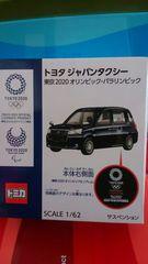 トミカ トヨタ ジャパンタクシー 東京オリンピック 限定 未開封 新品 専用箱