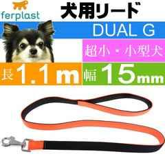 リード 犬用 ファープラスト デュアルG 長1.1m 幅15mm 橙 Fa389