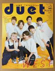 ◆訳あり◆duet 2017年9月号 抜けページ有 ジャニーズWEST