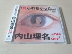 内山理名DVD「見られちゃった。〜ON-OFF〜」●